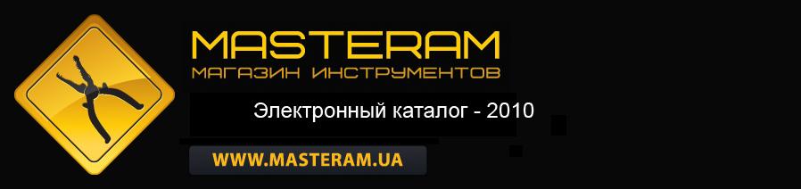Схемы проезда Каталог оборудования - 2010, Магазин инструментов Masteram.